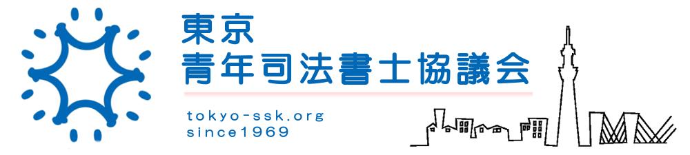 東京青年司法書士協議会